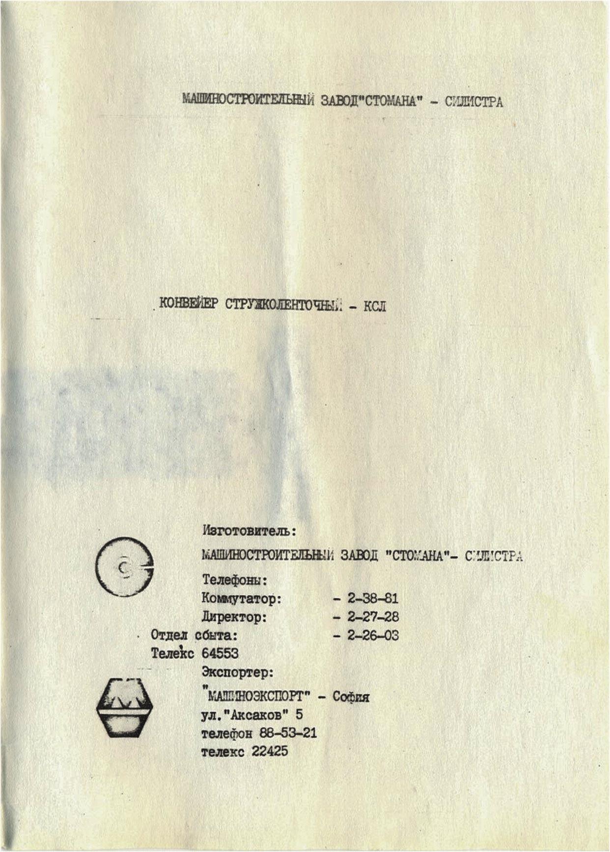 Конвейер паспорт конвейер винтовой вертикальный