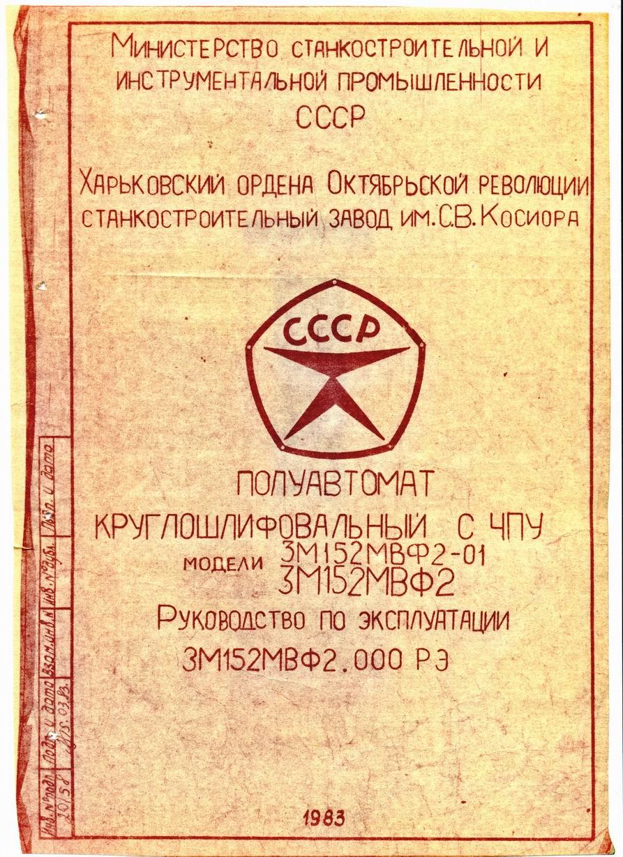 описание шлифовальный станка паспорт руководство схемы