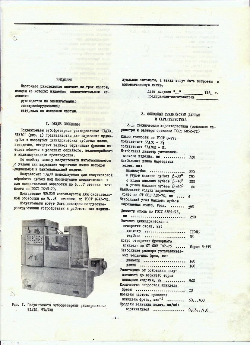 Z - ось (перемещ шпинделя вертикально), мм, 460, 540