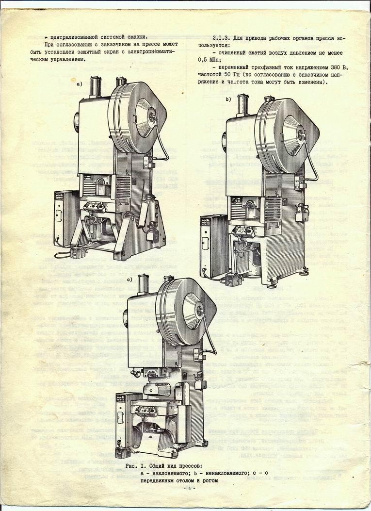 пресс кд2128к электрическая схема