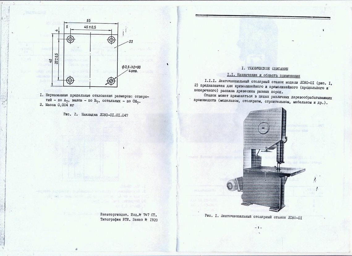 инструкция по технике безопасности на ленточнопильном станке