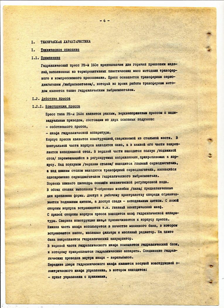 Инструкция по охране труда на листогибочных прессов