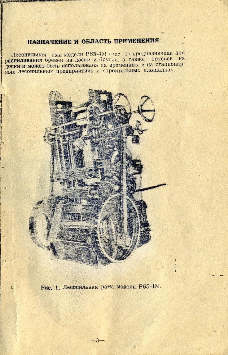 пилорама р65-4м схема