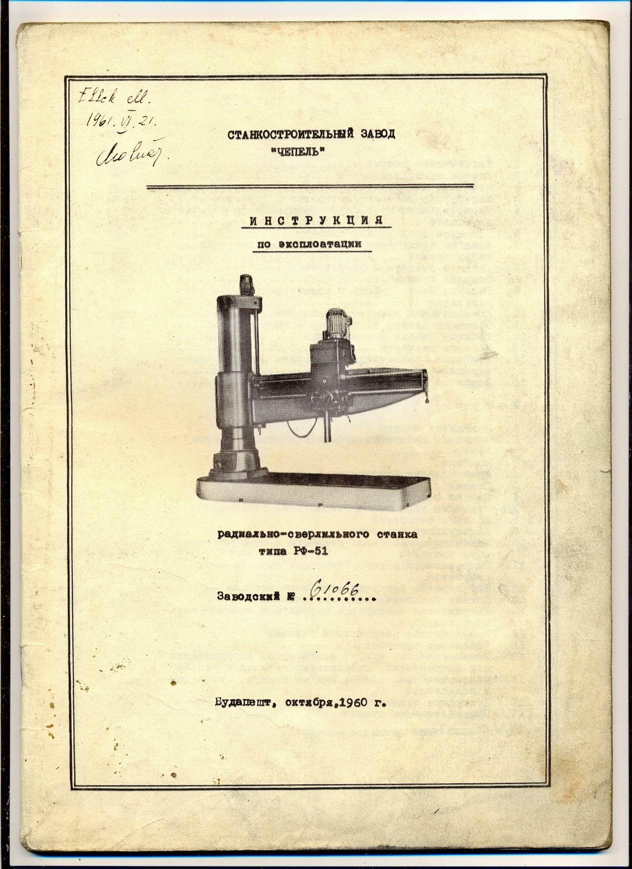 Инструкции по эксплуатации сверлильного станка