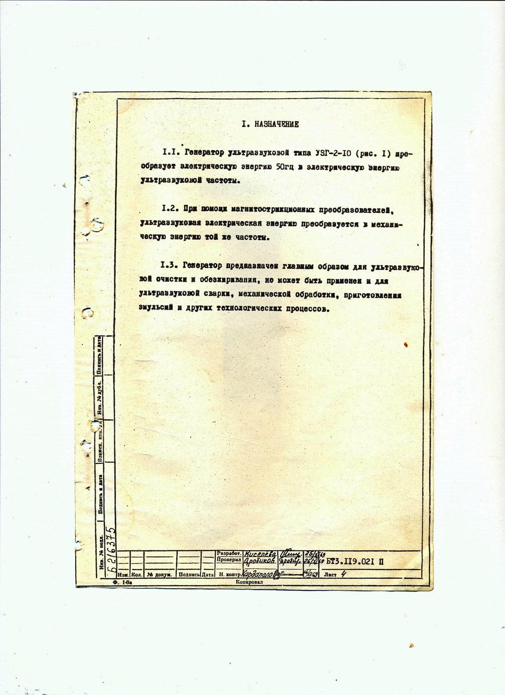 электрическая схема вл-10 с описанием